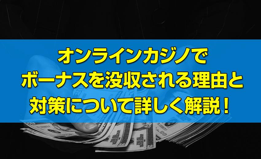 ベラジョンカジノでボーナスを没収される理由と対策について詳しく解説