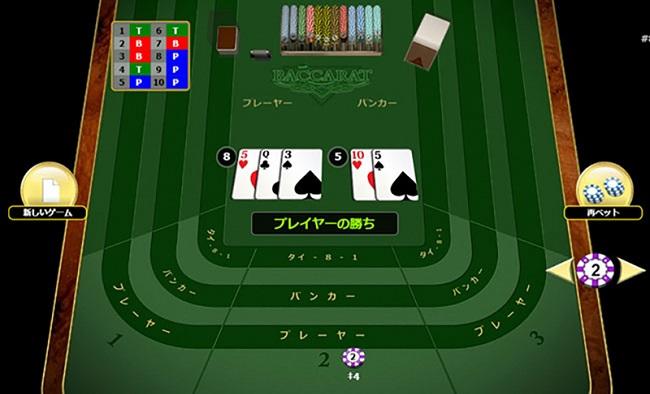 プレイヤーハンド8vsバンカーハンド5でプレイヤーの勝ち