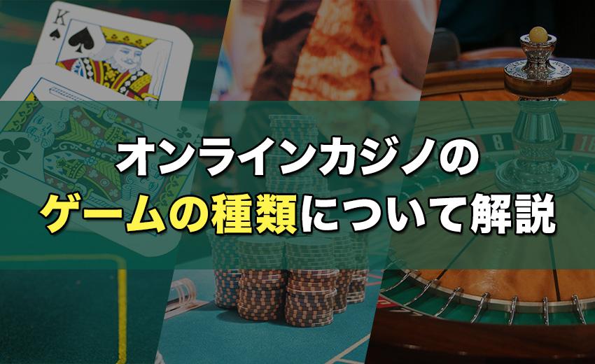 オンラインカジノのゲーム種類を徹底網羅!様々なカジノゲームについて詳しく解説します。