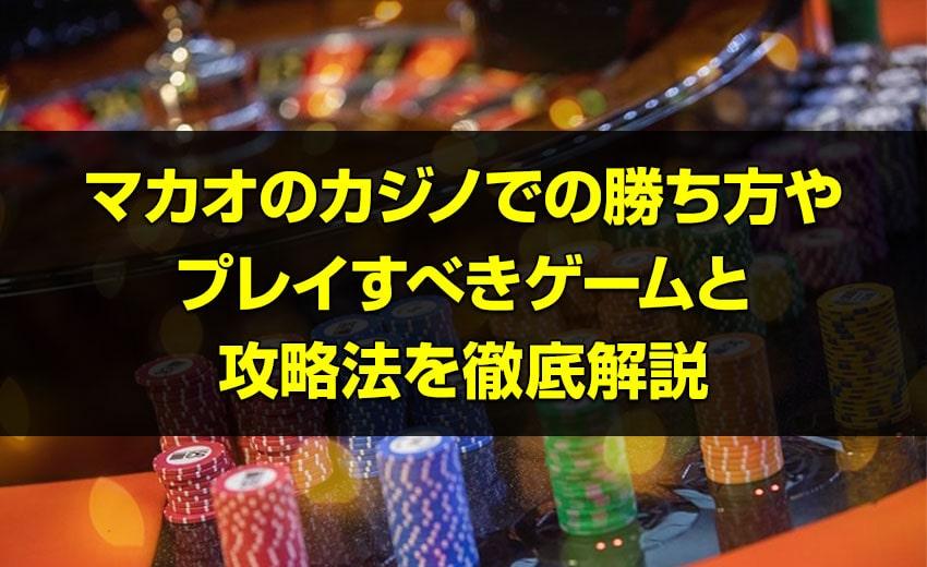 マカオのカジノでの勝ち方やプレイすべきゲームと攻略法を徹底解説します。