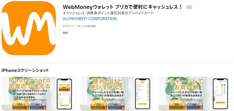 WebMoneyウォレットアプリ