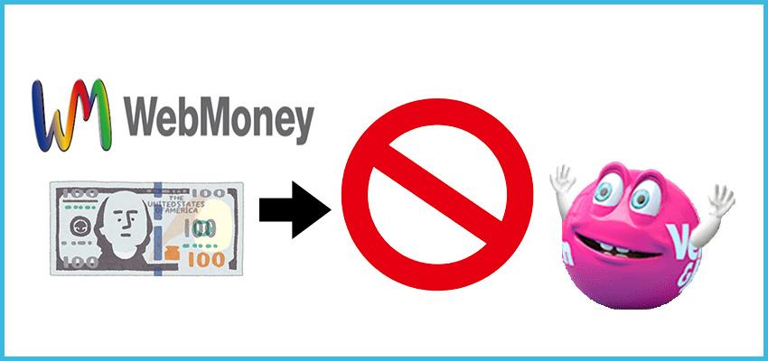 ベラジョンカジノ側もウェブマネーを推奨していない