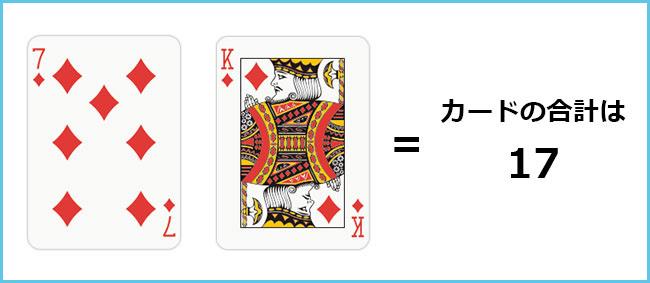 7+K=カードの合計は17
