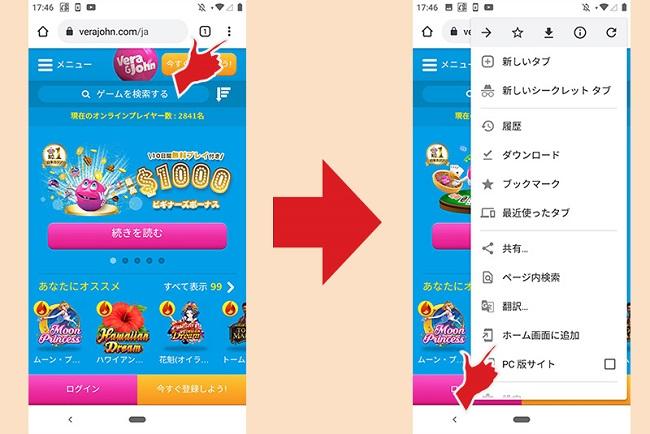 Androidでベラジョンカジノアプリを追加する方法